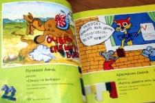 Детская искренность на страницах сборника.