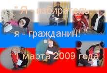 Я - избиратель. авт. Волянская Валентина. <br>Кувшиновский район