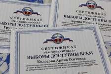 Сертификаты участников проекта.
