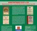 Избирательное право в советских Конституциях и Конституции РФ.